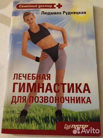 Книга Лечебная гимнастика для позвоночника  89882029165 купить 1