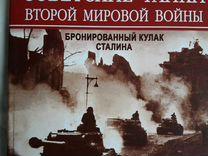 Книга про советские танки