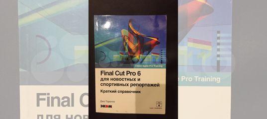 Final Cut Pro Джо Торелли