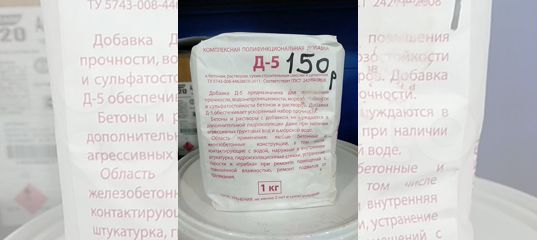 Добавка для бетона д 5 купить смеси для железнения бетона купить