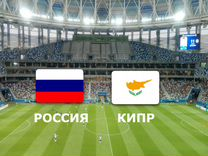 Билеты на матч Россия-Кипр Евро2020