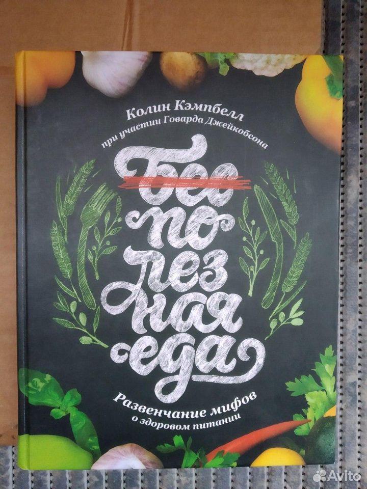 Книга Полезная еда. Колин Кэмпбелл  89313817600 купить 1