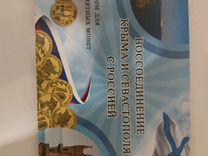 Монеты крым и севастополь