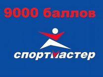9000 бонус спортмастер Звоните авито долго отвечаю — Билеты и путешествия в Казани