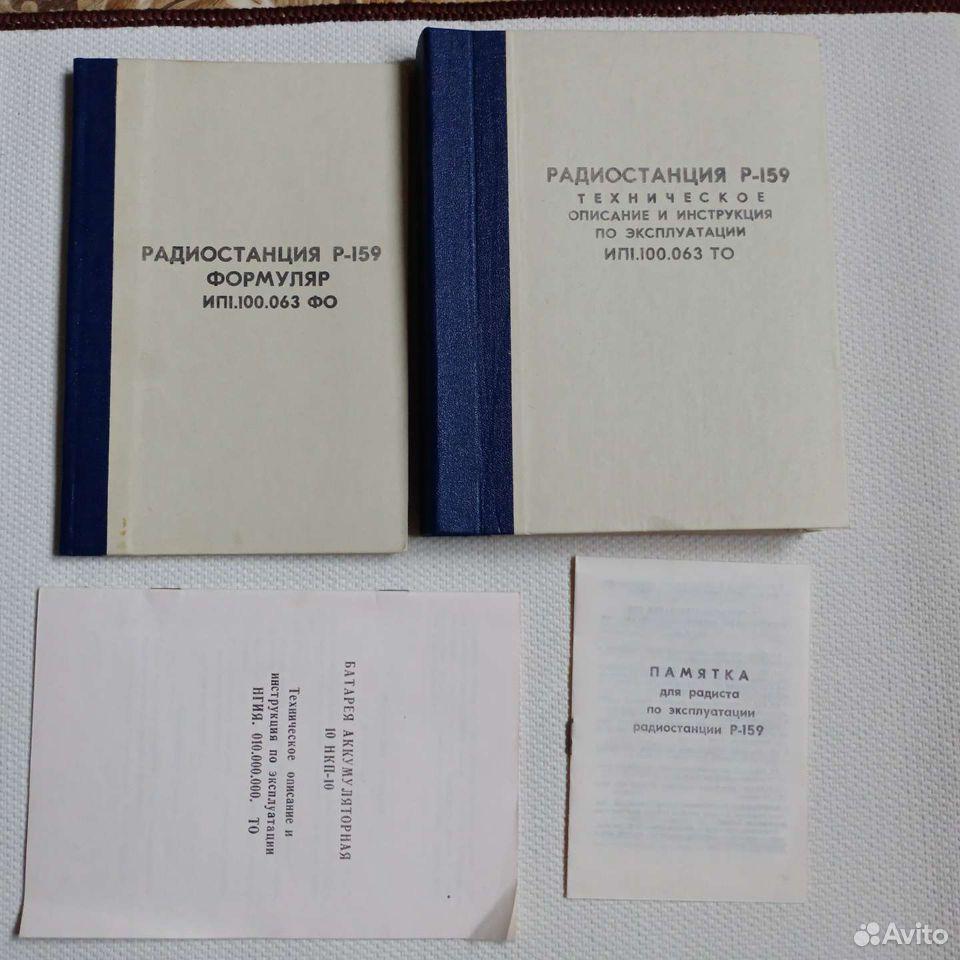 Р-159.документация. Техническое описание  89532295361 купить 3