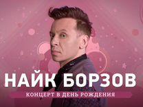 23 мая: билеты на концерт Найка Борзова