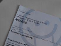 Бумажный билет Billie Eilish в Москве