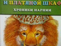 Хроники Нарнии-и др.книги