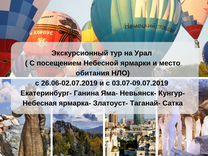 """Тур """"Уральский калейдоскоп"""" и Небесная ярмарка"""