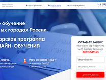 Франшиза онлайн автошколы