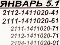 Эбу Мозги на Ваз Январь 5.1/7.2 Газ Микас УАЗ Бош