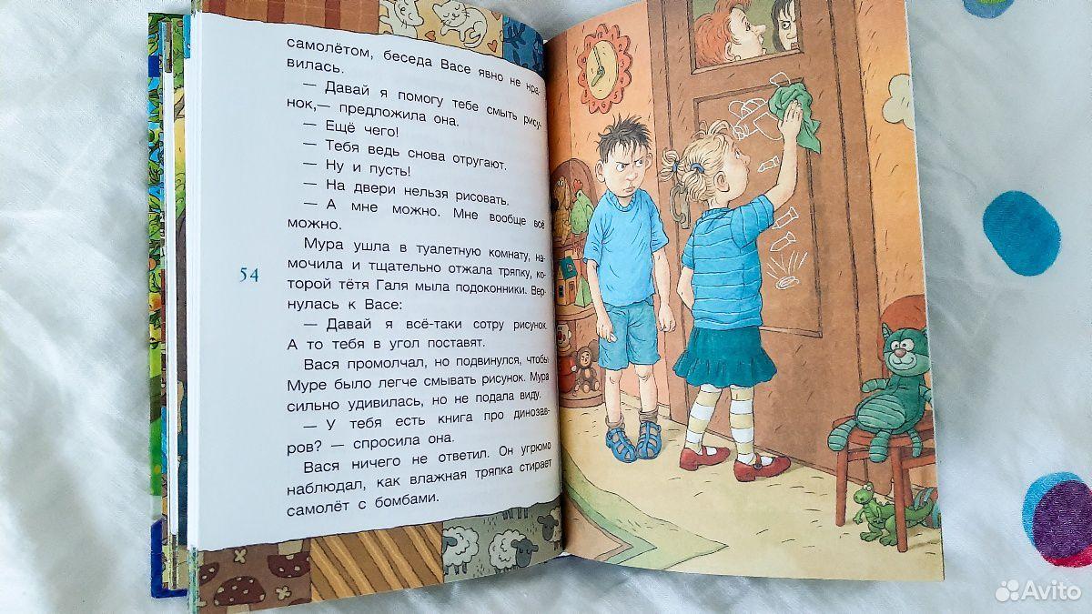 Счастье Муры, Н. Абгарян