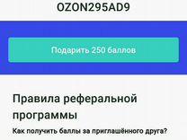 Промо код озон