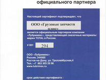 Масло для грузовых автомобилей — Запчасти и аксессуары в Москве