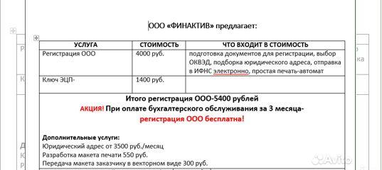 перерегистрация юр адреса ооо стоимость