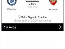3 билета на финал Лиги Европы