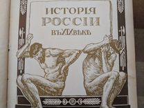 История России в XIX веке. В 9 томах, 1907-1911