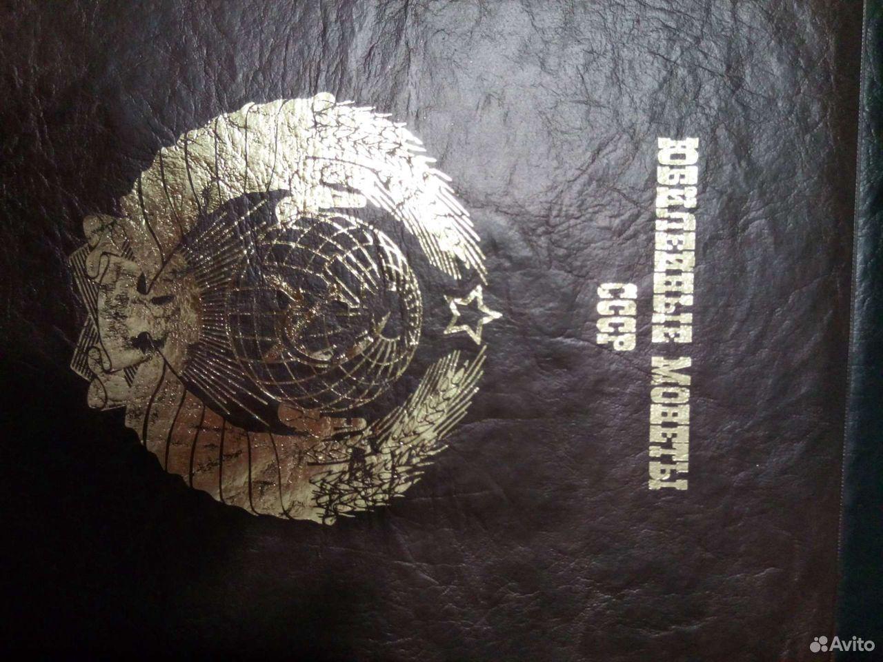 Альбомы для монет СССР 1921-1957,1961-91,Юбилейные  89532774582 купить 10