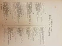 Советская кулинарная книга
