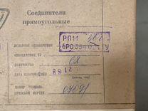 Разьем рп 14 -30Г