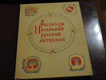 Рассказы начальной русской летописи