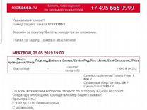 Merzbow Москва концерт