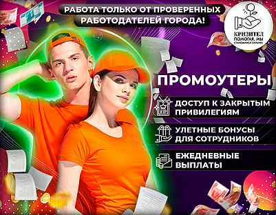 Работа для девушки с ежедневной оплатой челябинск valeria panchenko