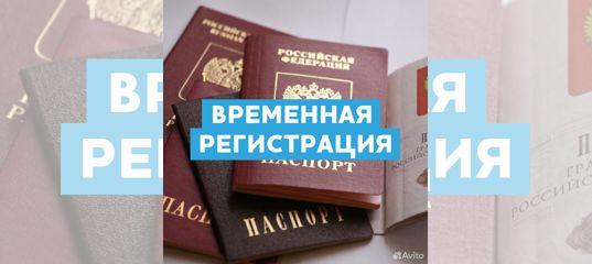 Временная регистрация черняховск регистрация в россии граждан украины 2014