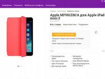 Чехол для iPad mini 1/2/3 Smart Cover