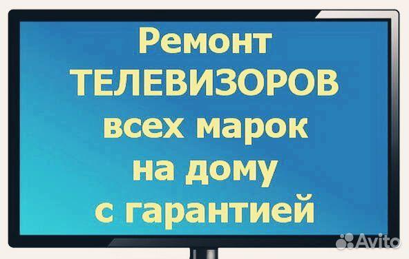 Repair TV  89609966045 buy 1