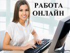 Оператор в онлайн-чат