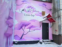 Готовый бизнес Суши-бар