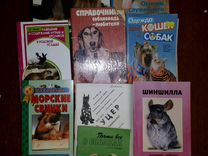 Книги по уходу за животными