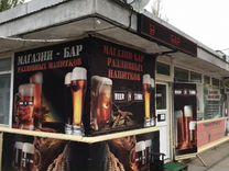 Пивной бар-магазин