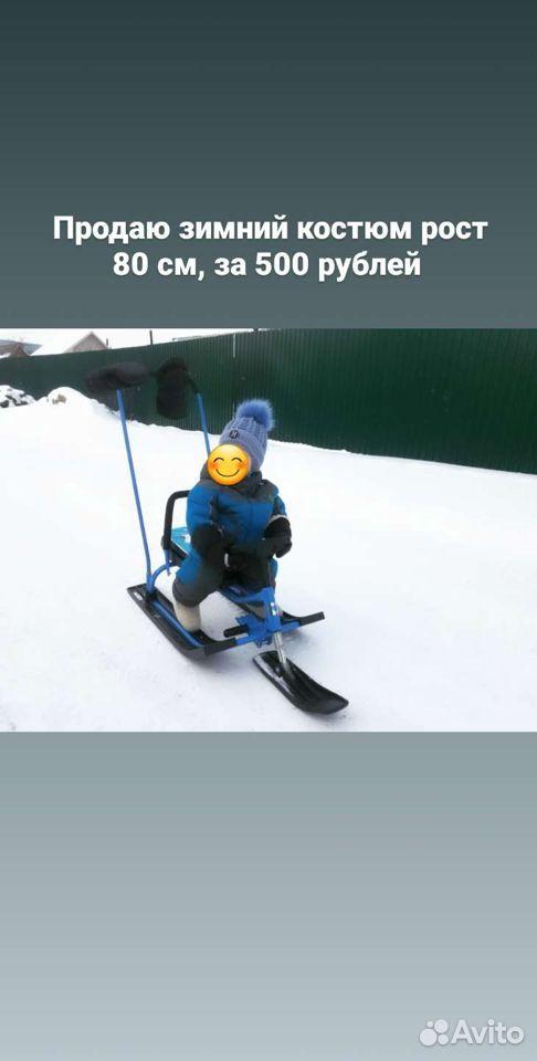 Зимний костюм  89089057888 купить 1