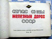 Атлас схем железных дорог СССР 1981 года