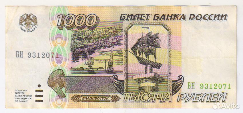 Боны 1995 г. (Номиналы 1000, 5000, 10000)  89057559940 купить 3