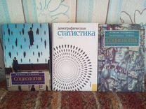 Учебники по социологии