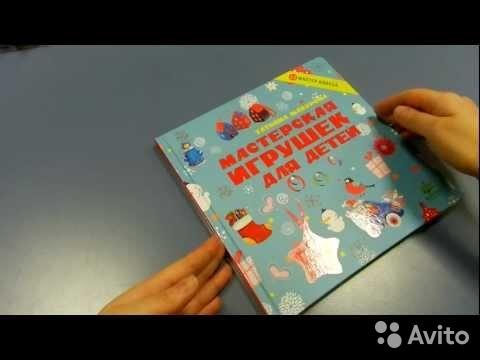 Новогодняя книга - Мастерская игрушек купить 1